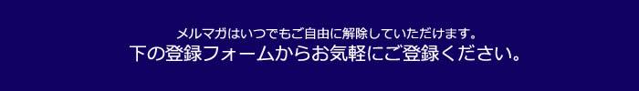 あんしん設計 メルマガ会員募集中! (無料)